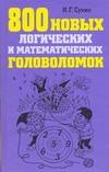 800 новых логических и математических головоломок Сухин И.Г.
