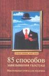 Финк Т. - 85 способов завязывания галстука' обложка книги