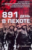 Анцелиович Л.С. - 891 день в пехоте' обложка книги
