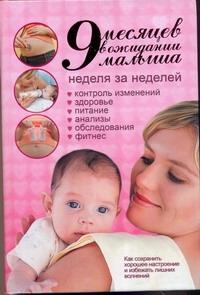 9 месяцев в ожидании малыша. Неделя за неделей - фото 1