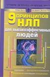 Дилтс Роберт - 9 принципов НЛП для высокоэффективных людей' обложка книги