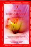 Херриот Д. - 9 типов сексуальности обложка книги