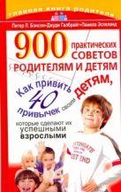 Бэнсон Питер Л. - 900 практических советов родителям и детям' обложка книги