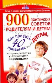900 практических советов родителям и детям Бэнсон Питер Л.