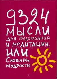 9324 мысли для предсказаний и медитации, или Словарь мудрости Олюнин С.Р.