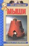 Рахманов А.И. - 99 советов. Декоративные мыши' обложка книги