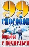 Скривнер Д. - 99 способов борьбы с похмельем' обложка книги