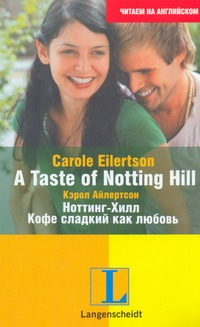A Taste of Notting Hil l= Ноттинг-Хилл. Кофе сладкий как любовь Айлертсон Кэрол