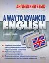A Way To Advanced English