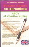 Шмакова О.В. - ABC`S of effective Writing = Учимся писать по-английски' обложка книги