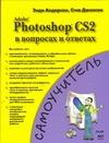 Андерсон Э. - Adobe Photoshop CS2 в вопросах и ответах' обложка книги
