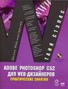 Стэплс Таня - Adobe Photoshop CS2 для Web-дизайнеров. Практические занятия' обложка книги
