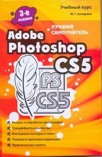 Хачирова М.Г. - Adobe Photoshop CS5. Лучший самоучитель обложка книги