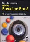 Шелл Джеф - Adobe Premiere Pro 2: сам себе режиссер' обложка книги