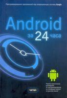 Дэрси Лорен - Android за 24 часа. Программирование приложений под операционную систему Google' обложка книги