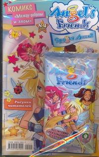 Angels Friends Журнал № 4/2011+вложение