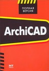 Прохорский Г.В. - ArchiCAD' обложка книги