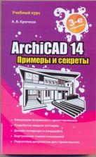 Крючков В.А. - ArchiCAD 14. Примеры и секреты' обложка книги