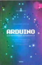 Банци Массимо - Arduino для начинающих волшебников' обложка книги