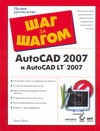 Фрей Дэвид - AutoCAD ® 2007 и  AutoCAD LT® 2007' обложка книги