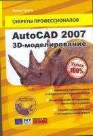 Пуэрта Фрэнк - AutoCAD 2007. 3-D моделирование + DVD' обложка книги