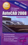 AutoCAD 2008 Глушаков С.В.