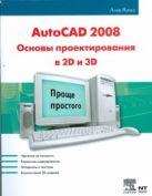 Ярвуд Альф - AutoCAD 2008. Основы проектирования в 2D и 3D' обложка книги