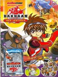 BAKUGAN.Журнал №1(16)/2012