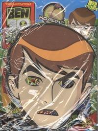 BEN10.Журнал №2(17)/2012