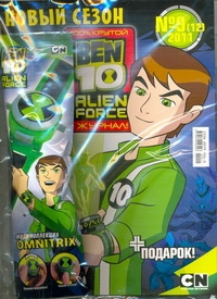 BEN10.Журнал №9(12)/2011