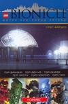 Фаршти Г. - Bionicle. Метру Нуи-Город легенд' обложка книги