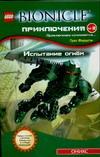 Фаршти Г. - Bionicle. Приключения №2. Испытание огнем' обложка книги
