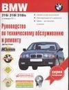 Корп Д. - BMW 316i, 318i, 318is, выпуск с января 1991 года' обложка книги