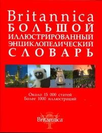 Ярина Н.Ф. - Britannica. Большой иллюстрированный энциклопедический словарь обложка книги
