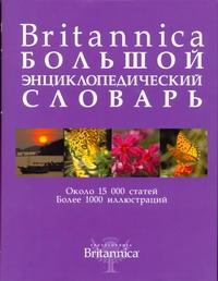 Britannica. Большой энциклопедический словарь от book24.ru