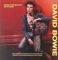 David Bowie Томас Гарет