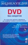 Тэйлор Джим - DVD без секретов' обложка книги