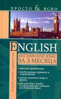 Матвеев С.А. - Английский язык за 3 месяца обложка книги