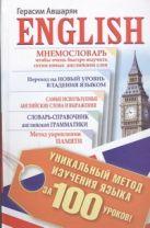 Авшарян Г.Э. - English. Уникальный метод изучения языка за 100 уроков' обложка книги