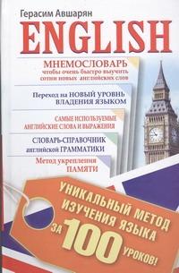 Авшарян Г.Э. - English. Уникальный метод изучения языка за 100 уроков обложка книги
