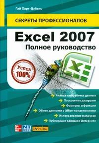 Excel 2007. Полное руководство Харт-Дэйвис Гай