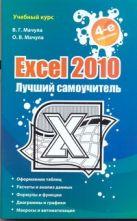 Мачула В.Г. - Excel 2010. Лучший самоучитель' обложка книги