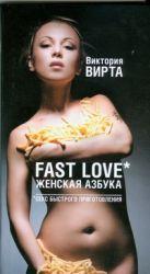 Вирта Виктория - Fast Love. Женская азбука. Секс быстрого приготовления' обложка книги
