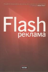 Flash-реклама. Разработка микросайтов,рекламных игр и фирменных приложений с пом Финкэнон Джейсон