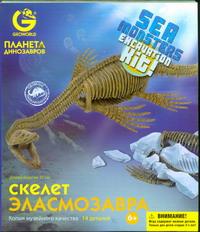 G.Морские Монстры. Скелет Эласмозавра
