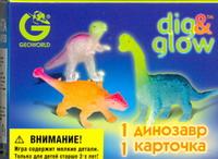 G.Набор МиниДинозавр в ассорт CL158KR