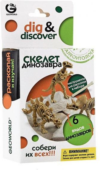 G.Набор Скелет Динозавра в ассортCL160KR(1бол.кор=2малХ18шт)