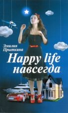 Прыткина Эмилия - Happy life навсегда' обложка книги