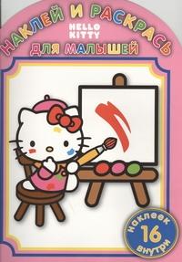 Hello Kitty: НРДМ №1103.Наклей и раскрась для малышей(16 наклеек внутри)