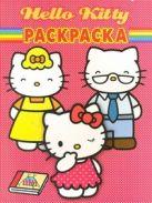 Шишкова - Hello Kitty: РК №10105.Волшебная раскраска' обложка книги